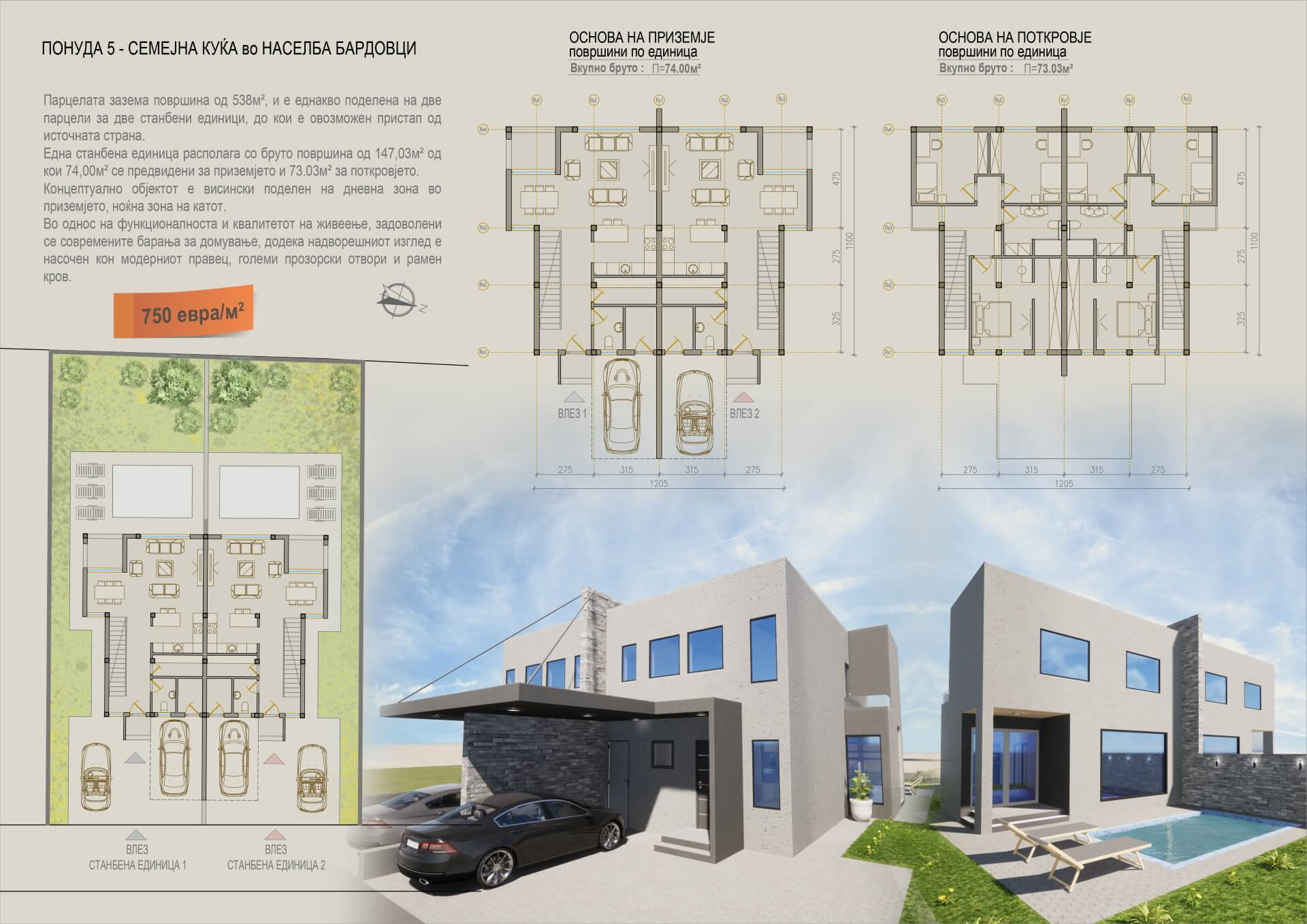 5 Residential house in Bardovci