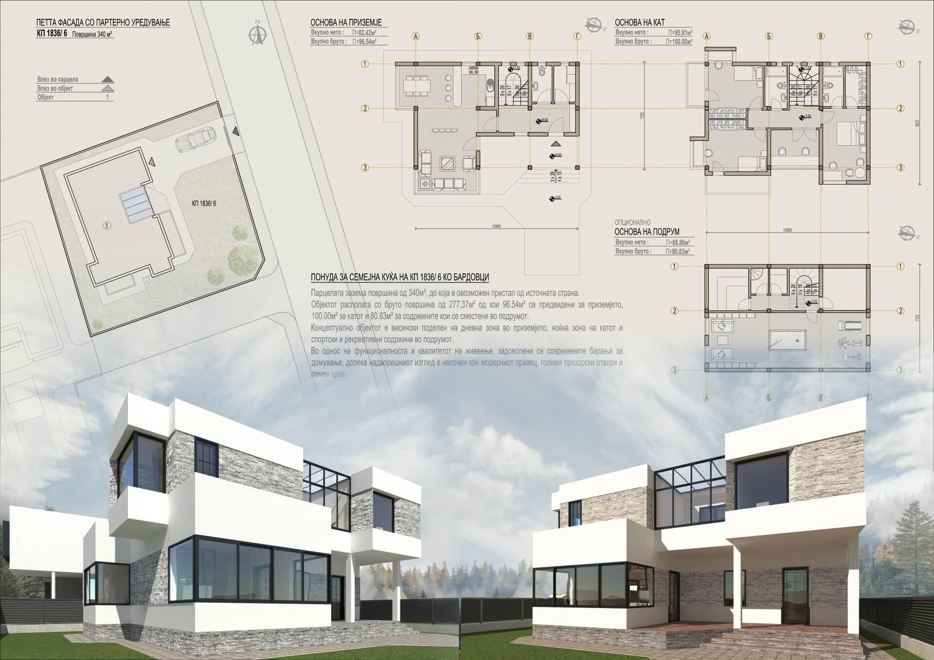 Индивидуална семејна куќа во Бардовци